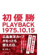 初優勝 PLAYBACK1975.10.15
