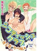 シコティッシュクラブ~性少年のから騒ぎ(8)(モバイルBL宣言)