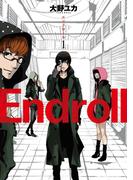 Endroll 1巻(バンチコミックス)