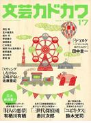文芸カドカワ 2016年5月号(文芸カドカワ)