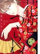 花恋つらね 1 (ディアプラスコミックス)
