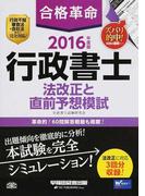 合格革命行政書士 法改正と直前予想模試 2016年度版