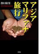 アジアマリファナ旅行