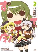 すてマ! 3巻(まんがタイムKRコミックス)