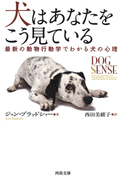 犬はあなたをこう見ている 最新の動物行動学でわかる犬の心理