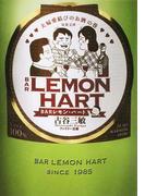 BARレモン・ハート 夫婦愛結びのお酒の巻