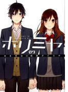 ホリミヤ 09 HORI SAN TO MIYAMURA KUN (G FANTASY COMICS)