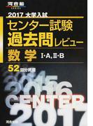 大学入試センター試験過去問レビュー数学Ⅰ・A,Ⅱ・B 52回分掲載 2017