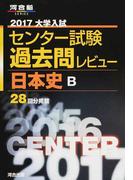 大学入試センター試験過去問レビュー日本史B 28回分掲載 2017