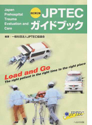 JPTECガイドブック Japan Prehospital Trauma Evaluation and Care Load and Go The right patient in the right time to the right place 改訂第2版