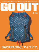OUTDOOR STYLE GO OUT 2016年4月号 Vol.78(GO OUT)