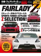 ハイパーレブ Vol.203 日産フェアレディZ No.8(ハイパーレブ)
