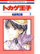 トカゲ王子(2)(花とゆめコミックス)