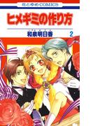 ヒメギミの作り方(2)(花とゆめコミックス)