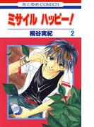ミサイル ハッピー!(2)(花とゆめコミックス)