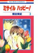 ミサイル ハッピー!(3)(花とゆめコミックス)