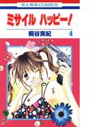 ミサイル ハッピー!(4)(花とゆめコミックス)