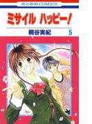 ミサイル ハッピー!(5)(花とゆめコミックス)