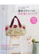 鎌倉スワニーの布を楽しむバッグ インポートファブリックで作るおしゃれな38作品