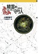 【セット商品】守り人シリーズ電子版7巻+番外編1巻