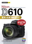 今すぐ使えるかんたんminiNikonD610基本&応用撮影ガイド