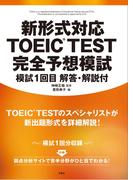 新形式対応 TOEIC(R)TEST 完全予想模試 模試1回目 解答・解説付