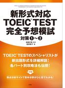新形式対応 TOEIC(R)TEST 完全予想模試 対策1~3