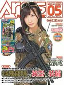 月刊アームズマガジン2016年5月号(月刊アームズマガジン)