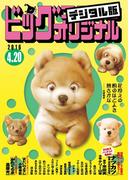 ビッグコミックオリジナル 2016年8号