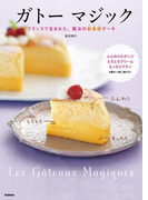 ガトー マジック ~フランスで生まれた、魔法の新食感ケーキ~
