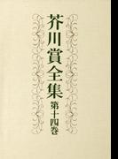 芥川賞全集 第十四巻(文春e-book)