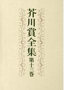 芥川賞全集 第十三巻(文春e-book)