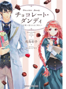 チョコレート・ダンディ ~可愛い恋人にはご用心~(コバルト文庫)