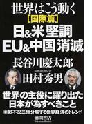 世界はこう動く 国際篇 日&米堅調 EU&中国消滅