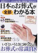 日本のお葬式が全部わかる本 いざというときに困らない!お葬式の常識148