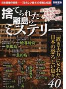 捨てられた離島のミステリー 日本に残る最後の秘境その奇習・タブー・伝説 日本最後の秘境−「恐ろしい島々」の史実と伝説