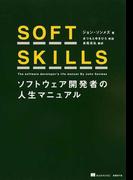 SOFT SKILLS ソフトウェア開発者の人生マニュアル フリーで身を立てる方法から、恋人の作り方まで