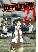 【21-25セット】COPPELION