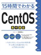 15時間でわかるCentOS集中講座