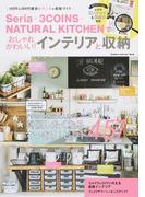Seria・3COINS・NATURAL KITCHENでおしゃれかわいい!インテリアと収納 100円&300円雑貨で今どきな部屋づくり