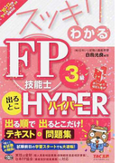 スッキリわかるFP技能士3級出るとこHYPER 2016−2017年版