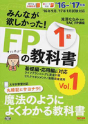 みんなが欲しかった!FPの教科書1級 基礎編・応用編に対応 '16−'17年版Vol.1 ライフプランニングと資金計画/リスクマネジメント/金融資産運用