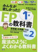 みんなが欲しかった!FPの教科書1級 基礎編・応用編に対応 '16−'17年版Vol.2 タックスプランニング/不動産/相続・事業承継