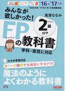 みんなが欲しかった!FPの教科書2級・AFP 学科・実技に対応 '16−'17年版