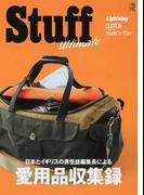 Stuff Ultimate 日本とイギリスの男性誌編集長による愛用品収集録