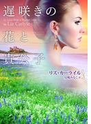 遅咲きの花と貴公子(MIRA文庫)