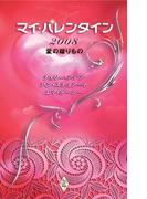 マイ・バレンタイン2008 愛の贈りもの(マイ・バレンタイン)