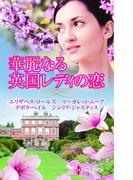 華麗なる英国レディの恋(ハーレクイン・プレゼンツ スペシャル)