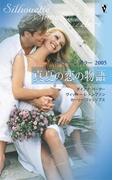 サマー・シズラー2005 真夏の恋の物語(サマー・シズラー)