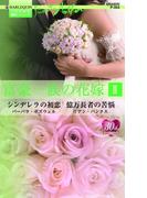 富豪一族の花嫁 II(ハーレクイン・プレゼンツ作家シリーズ)
